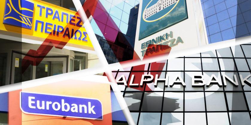 Τράπεζες σε νέο ασφυκτικό εποπτικό πλαίσιο